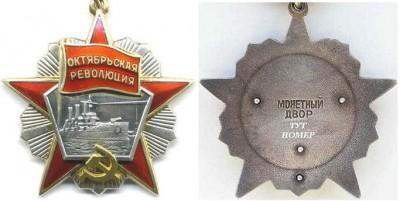 Орден Октябрьской Революции - ooctrev26567