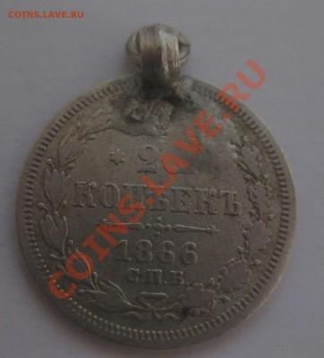20 копеек 1866 с подвеской - 1