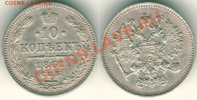 10 копеек 1861 - до 22-00 МСК 01.10 - 10k-1861