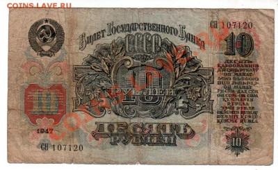 CCCР, 10 рублей 1947, 16 лент, до 4.10 @ 22:00 - banknote_0910