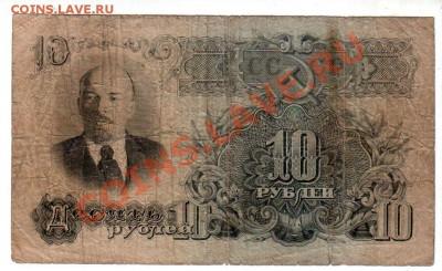 CCCР, 10 рублей 1947, 16 лент, до 4.10 @ 22:00 - banknote_0911