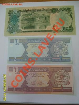 АФГАНИСТАН,500+2+1 АФГАНИ!!(Пресс)!!до 01.10.2013 - S6000692.JPG