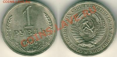 1 рубль 1969 - до 22-00мск 01.10 - 1r-1969
