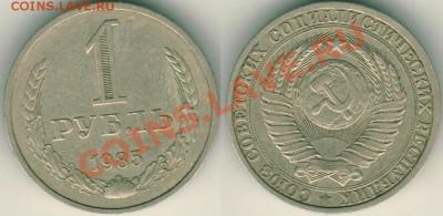 1 рубль 1985 - до 22-00мск 01.10 - 1r-1985