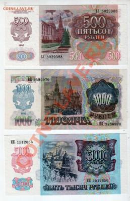 Комплект 500+1000+5000 рублей 1992, UNC, до 4.10 @ 22:00 - banknote_0917