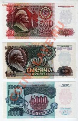 Комплект 500+1000+5000 рублей 1992, UNC, до 4.10 @ 22:00 - banknote_0916