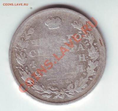 1 рубль 1812 - 1