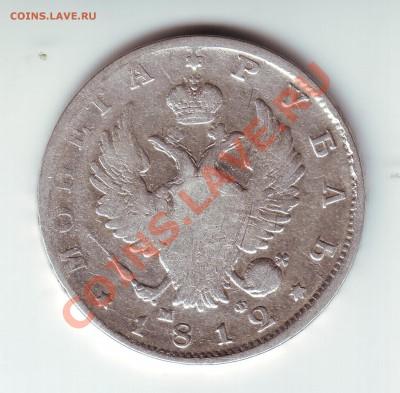 1 рубль 1812 - 2