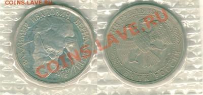 1 р 1993, Вернадский, пруф - до 22-00мск 01.10 - 1r-1993vern