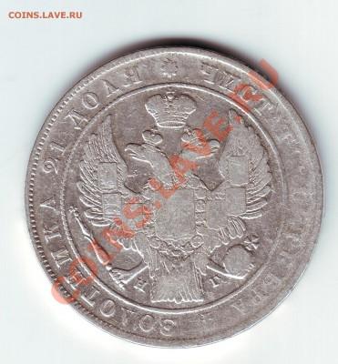 1 рубль 1833 - 2