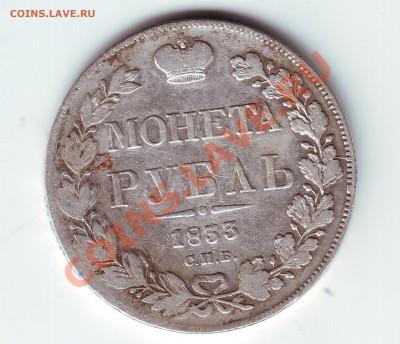 1 рубль 1833 - 1