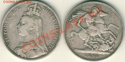 Ag, Британия, крона 1890 - до 22-00мск 01.10 - br-1cr-1890