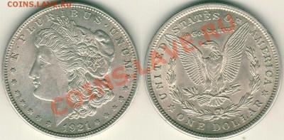 Ag, США, доллар 1921 - до 22-00мск 01.10 - us-1d-1921