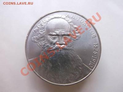 юбилейные монеты ссср до 3.10 - DSCF1836