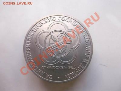 юбилейные монеты ссср до 3.10 - DSCF1842