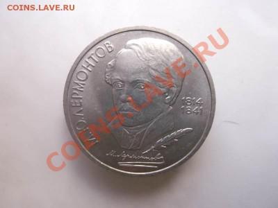 юбилейные монеты ссср до 3.10 - DSCF1844
