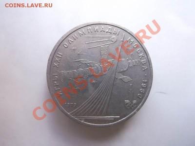 юбилейные монеты ссср до 3.10 - DSCF1846