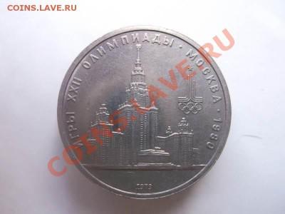 юбилейные монеты ссср до 3.10 - DSCF1848