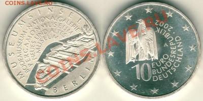 Ag, Германия, 10 евро 2002 Музей - до 22-00мск 01.10 - ger-10e-2002