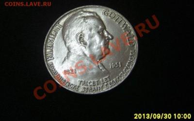 ЧЕХОСЛОВАКИЯ,100 КРОН 1951г(GOTTWALD 30 лет К.П.)!до 01.10 - S6000776.JPG