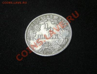 2 МАРКИ 1915 F !!до 01.10.2013 - S6000780.JPG
