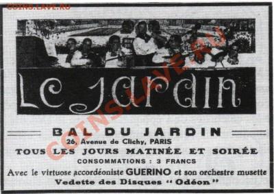 Реклама 1935 года. - Jardin_foto