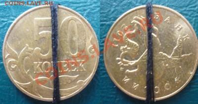 поворот 10 рублей 50 копеек 2011 - брак 2011 50 к.JPG