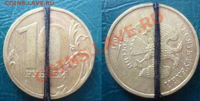 поворот 10 рублей 50 копеек 2011 - брак 2011.JPG