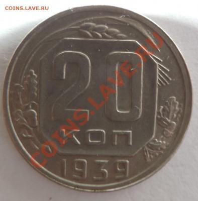 20 копеек 1939 года ХF+ Хорошая------- до 02.10 в 22:05 - 111 11582