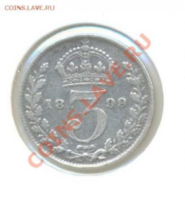 Ag. британия 3 пенса 1899. до 4.10 22.00 - 1