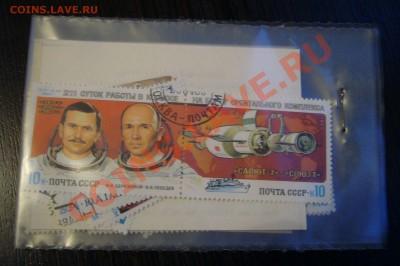 Серия марок - Космос - в пакете - набор СССР - 33