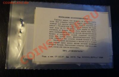 Серия марок - Космос - в пакете - набор СССР - 333