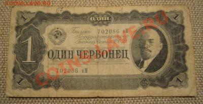1 червонец 1937 года - 5