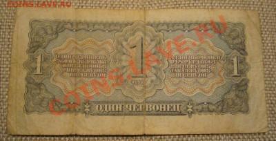 1 червонец 1937 года - 55