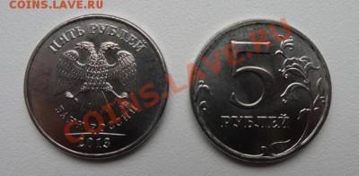 5 рублей 2013 года ММД  до 22.00 02.10.2013года - 3333