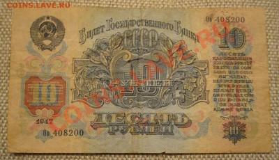 10 рублей 1947 г - 15 лент - 2