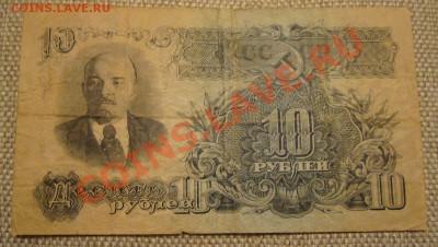 10 рублей 1947 г - 15 лент - 22