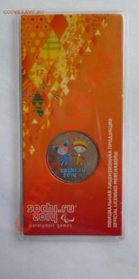 Сочи цветная 2013 Лучик и Снежинка ФИКС - Сочи цв. 2013-2