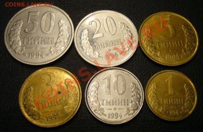 Узбекистан 1994 серия монет - 6 шт - 4