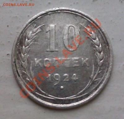10коп 1924 до 5.10.2013 21.00.мск - IMAG0547-1