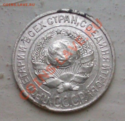 10коп 1925 до 5.10.2013 21.00.мск - IMAG0546-1