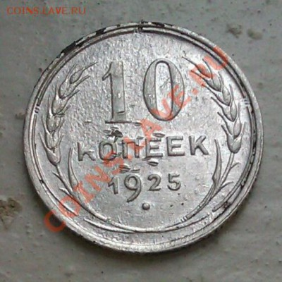 10коп 1925 до 5.10.2013 21.00.мск - IMAG0549-1