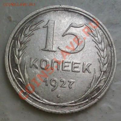 15коп.1927 до5.10.2013 21.00.мск - IMAG0574-1