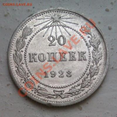 20коп 1923 до 5.10.2013 21.00.мск - IMAG0554-1