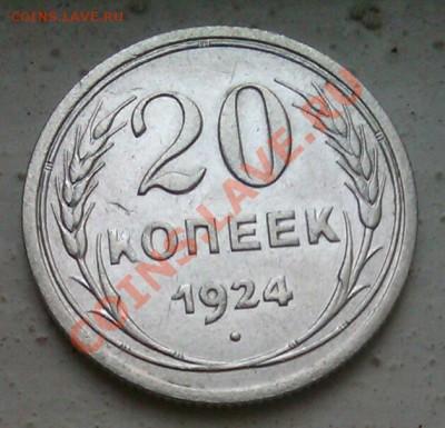 1) 20коп 1924 до 5.10.2013 21.00.мск - IMAG0558-1