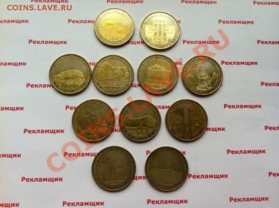 Армения Юбилейка 11 монет с рубля до 22.00 5.10.2013 - IMG_9857.JPG