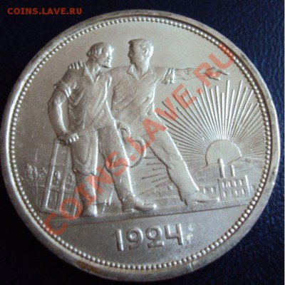 1 рубль 1924г, хороший до 02.10 - 1924.JPG