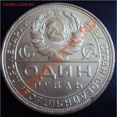 1 рубль 1924г, хороший до 02.10 - 1924-1.JPG