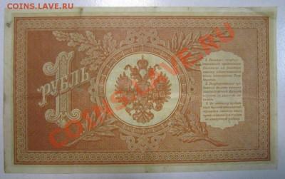 1 рубль 1898 НБ 400-------3,10,13 в 22,00 Моск. - самовары 25,09 023