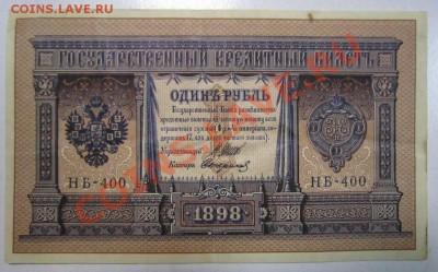 1 рубль 1898 НБ 400-------3,10,13 в 22,00 Моск. - самовары 25,09 022